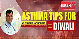 Health Tips for Diwali 2018: दिवाली पर अस्थमा मरीज अपना विशेष ख्याल रखें