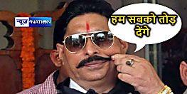 अनंत सिंह ने फिर से विरोधियों को ललकरा,कहा-मेरे वोट कोई नहीं तोड़ सकता हम सबको तोड़ देंगे