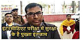 इंटरमीडिएट परीक्षा का जायज़ा लेने पहुंचे DM कुमार रवि, कहा- सुरक्षा के हैं पुख्ता इंतज़ाम