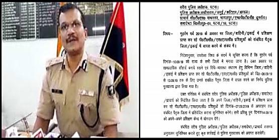 मुहर्रम को लेकर बिहार पुलिस सतर्क, एडीजी ने दिया प्रशिक्षु पुलिसकर्मियों को भी जिलों में तैनाती के निर्देश