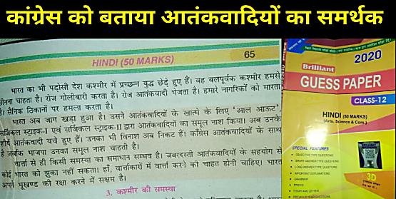 बिहार के 12वीं के गेस पेपर में कांग्रेस को बताया आतंकवादियों का समर्थक, कांग्रेस MLC ने कहा ये कैसी पढ़ाई है, नीतीश जी कार्रवाई करें
