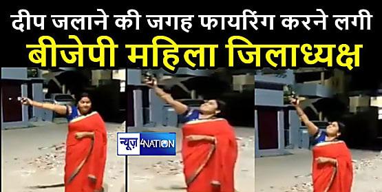 दीया जलाने के बजाए पति के रिवाल्वर से धांय-धांय फायर करने लगी BJP नेत्री, अब कह रहीं- गलती हो गई