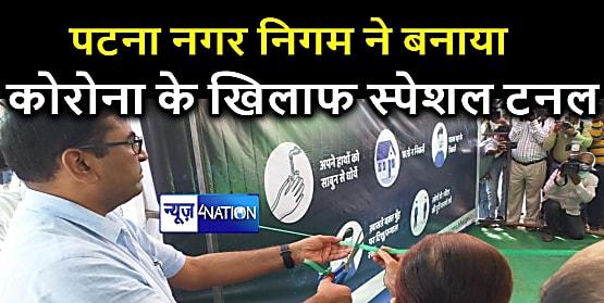 पटना नगर निगम ने राजेन्द्र नगर सब्जी मंडी में किया विशेष कीटाणुनाशक टनल का निर्माण...