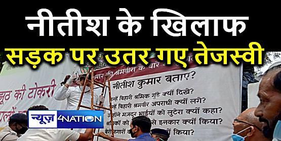 सीएम नीतीश कुमार के खिलाफ तेजस्वी यादव ने खोल दिया सड़क पर मोर्चा, खुद ही पोस्टर लगाने चढ़ गए सीढ़ी पर