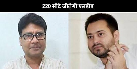 बिहार बीजेपी का दावा : 220 सीटों पर जीत हासिल करेगी एनडीए, राजद बांध ले बोरिया बिस्तरा
