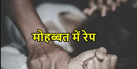 रॉन्ग नंबर से शुरू हुई मोहब्बत का खौफनाक अंजाम, कॉलेज गर्ल को घर लेकर जाकर आशिक ने किया रेप