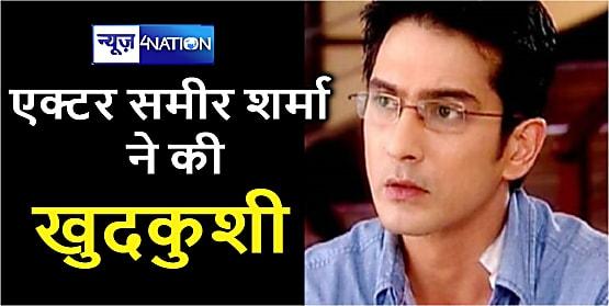 टीवी एक्टर समीर शर्मा का घऱ में लटका मिला शव,खुदकुशी की आशंका.....