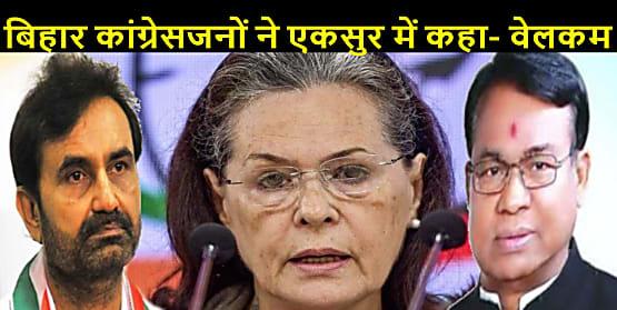 सोनिया गाँधी द्वारा बिहार कांग्रेस का नया प्रभारी बनाये जाने पर कांग्रेसजनों ने कहा- वेलकम...वेलकम