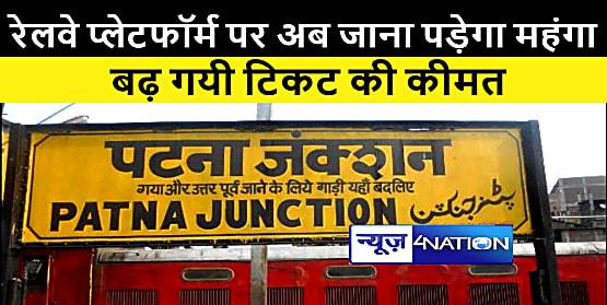 महंगाई की मार झेल रहे लोगों को रेलवे ने दिया बड़ा झटका, जानिए प्लेटफॉर्म टिकट के लिए देने होंगे कितने रूपये