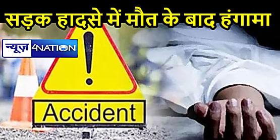 BIHAR NEWS: सड़क हादसे में बुजुर्ग और बच्चे की मौत, गुस्साए लोगों ने एनएच को किया जाम