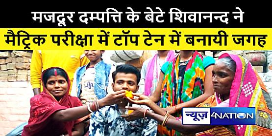 मजदूर दम्पत्ति के बेटे शिवानन्द ने लखीसराय का नाम किया रौशन, मैट्रिक परीक्षा में टॉप टेन में बनायी जगह