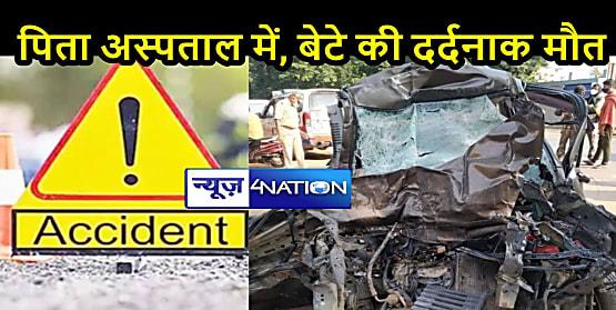 JHARKHAND NEWS: अस्पताल में पिता को भर्ती कराकर लौट रहे बेटे की सड़क हादसे में दर्दनाक मौत