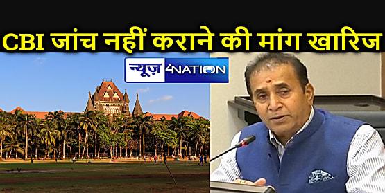 MUMBAI : हाईकोर्ट से महाराष्ट्र के पूर्व गृह मंत्री अनिल देशमुख को झटका, सीबीआई जांच नहीं कराने की मांग खारिज