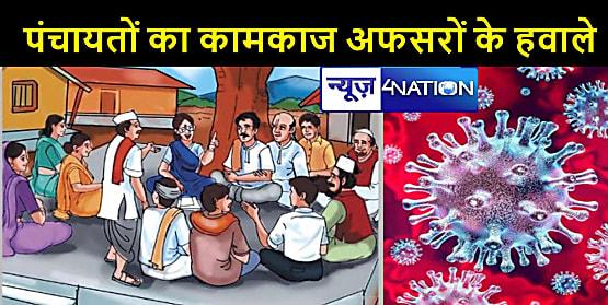बिहार में पंचायत चुनाव पर छाए हैं काले बादल, इस तारीख से अफसरों के हवाले हो जाएंगी पंचायतें