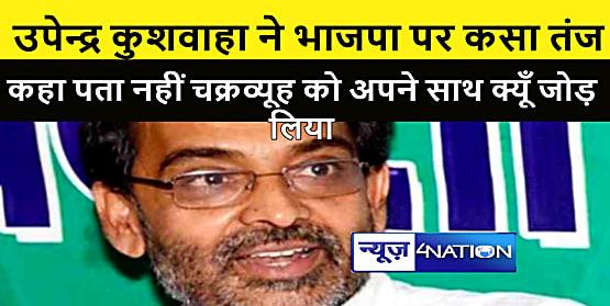 चक्रव्यूह पर घमासान: उपेंद्र कुशवाहा ने BJP नेताओं से पूछा, चक्रव्यूह को अपने साथ क्यों जोड़ लिया, ममता के खिलाफ तो कई दल मैदान में थे