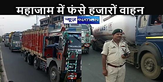 BIHAR NEWS: महात्मा गांधी सेतु पर लगा महाजाम, हजारों वाहन फंसे, कई किलोमीटर तक लगी वाहनों की कतार