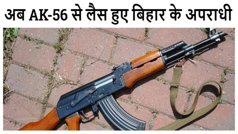 कट्टा, पिस्टल और एके-47 से आगे बढ़े बिहार के अपराधी, वैशाली में AK-56 बरामद, हड़कंप