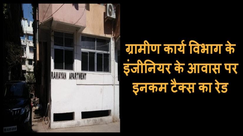 पटना में IT का छापा, एक्जीक्यूटिव इंजीनियर के घर को खंगाल रही है टीम