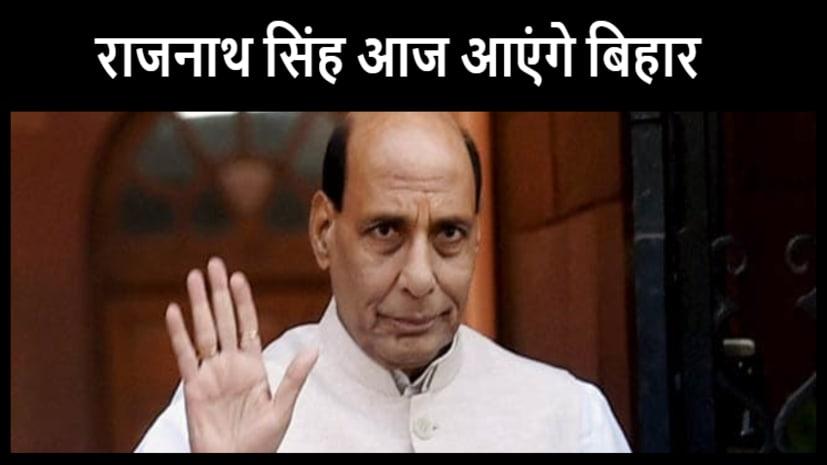 बीजेपी ने बिहार में झोंकी ताकत, राजनाथ सिंह आज चिराग और चंदन के लिए मांगेंगे वोट