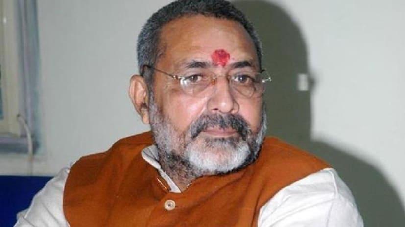 बीजेपी के फायर ब्रांड नेता गिरिराज सिंह आज बेगूसराय से करेंगे नामांकन, बीजेपी के बड़े नेता भी होंगे शामिल