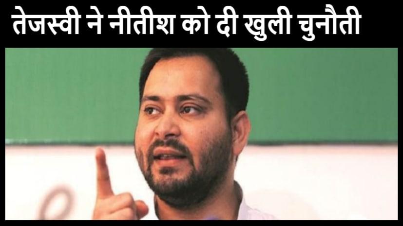 तेजस्वी ने नीतीश को दी खुली चुनौती, कहा- बोलिए BJP छोड़ दुबारा हमारे पास आना चाहते थे या नहीं?