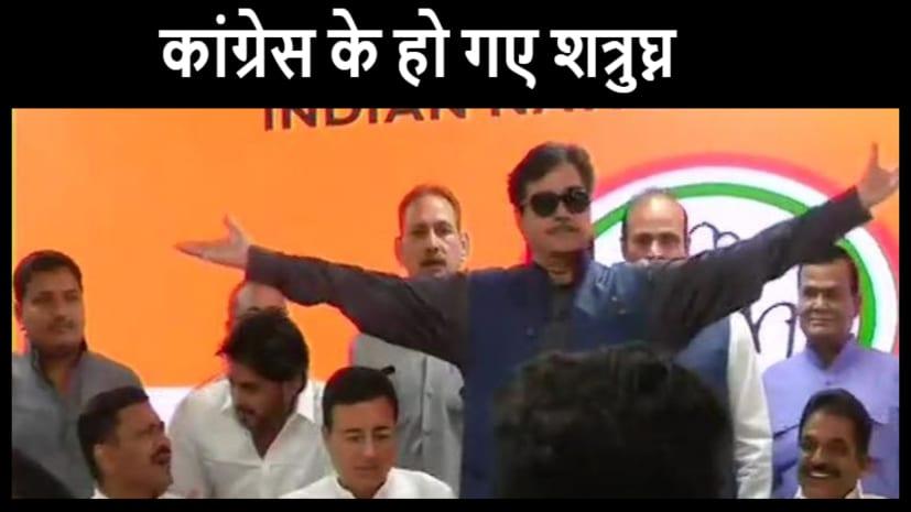 कांग्रेस के हो गए शत्रुघ्न सिन्हा, पटना साहिब से रविशंकर के खिलाफ ठोकेंगे ताल