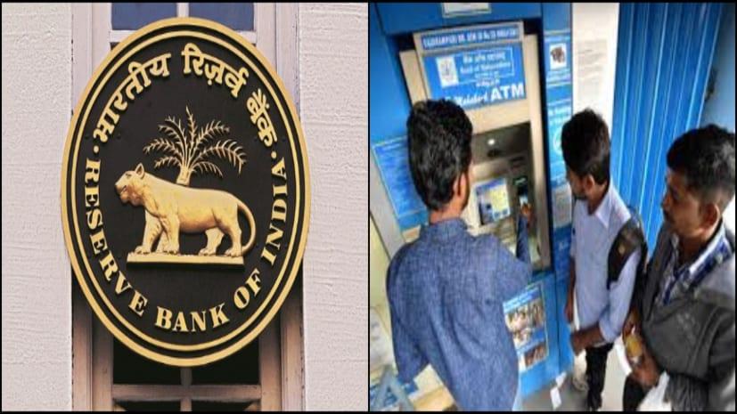खुशखबरी! अब ATM से पैसा निकालना भी होगा फ्री, RBI का बड़ा फैसला