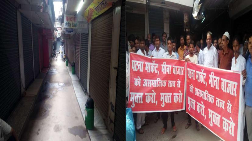 जबरन वसूली के विरोध में पटना का मीणा बाजार बंद, सड़क पर उतरे व्यवसायी कर रहे विरोध प्रदर्शन
