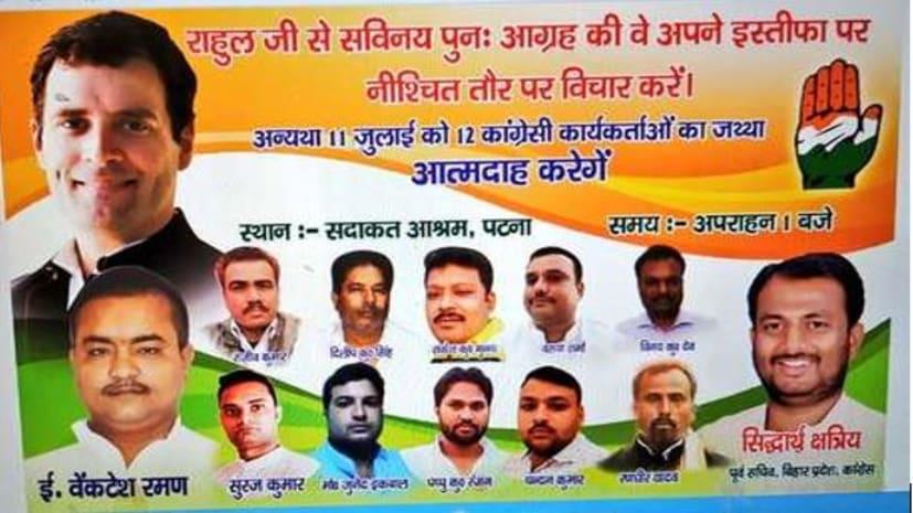 कांग्रेस कार्यकर्ताओं की धमकी, राहुल गांधी वापस लें इस्तीफा वरना कर लेंगे आत्मदाह