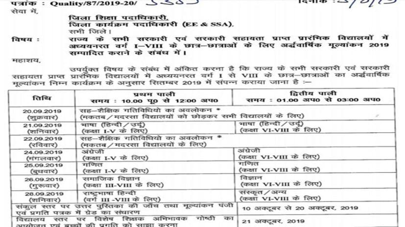 बिहार के सरकारी स्कूलों के 1-8वी क्लास की अर्धवार्षिक मूल्यांकन की तारीख घोषित,देखें पूरा प्रोग्राम....