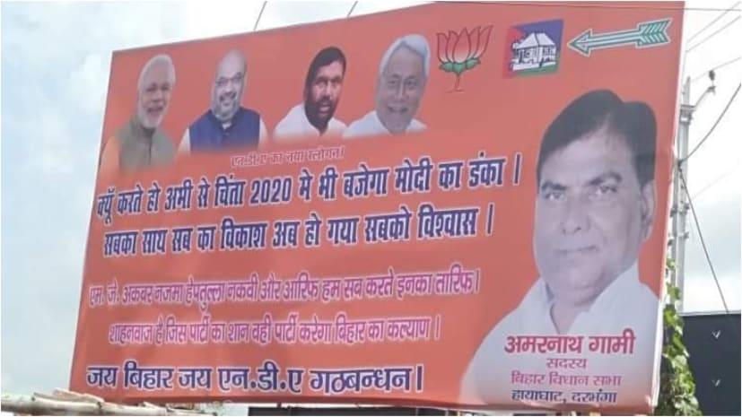 नीतीश कुमार के विधायक जप रहे मोदी-मोदी का नारा..कहा-क्यूं करते हो अभी से चिंता, 2020 में बजेगा मोदी का डंका