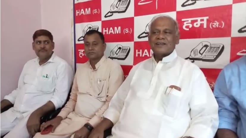 पूर्व मुख्यमंत्री जीतनराम मांझी ने भाजपा और जदयू पर साधा निशाना, कहा जनता को मूर्ख बना रही है दोनों पार्टियां
