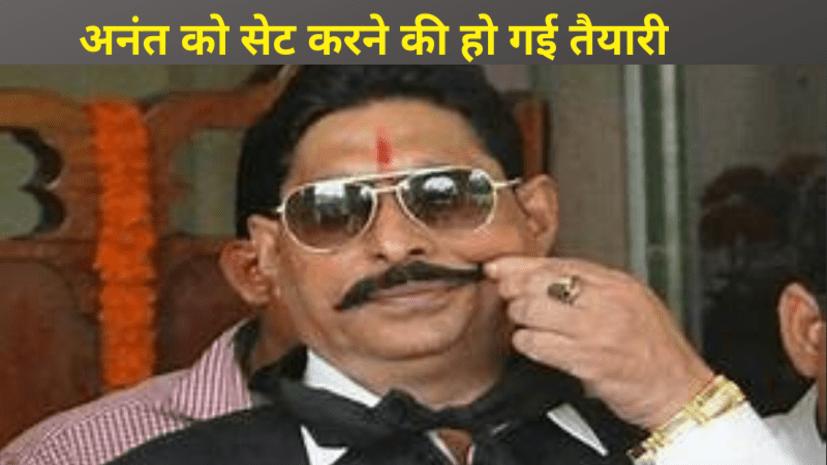 अनंत सिंह को सेट करने की पटना पुलिस ने कर ली पूरी तैयारी, अब कोर्ट में  छोटे सरकार देंगे जवाब