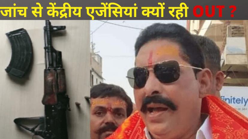अनंत सिंह पर लगे UAPA पर केंद्रीय एजेंसियां क्यों रही OUT, आखिर पटना पुलिस ने किसके इशारे पर समेट दिया पूरा जांच