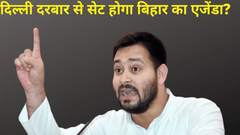 दिल्ली वाले डेरा से बिहार की सियासत कर रहे तेजस्वी, ट्वीटर पर कोरम पूरा करने से क्या बचेगी विरासत?