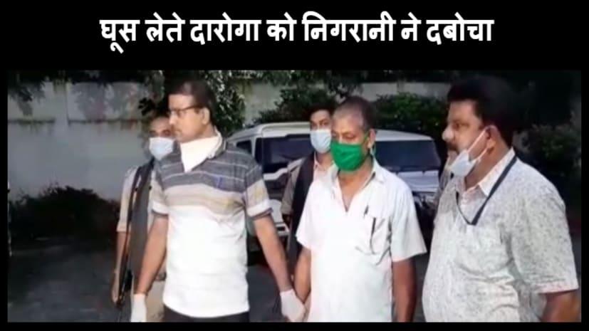 पटना का घूसखोर दारोगा अरेस्ट,निगरानी ने 30 हजार रु लेते रंगे हाथ किया गिरफ्तार