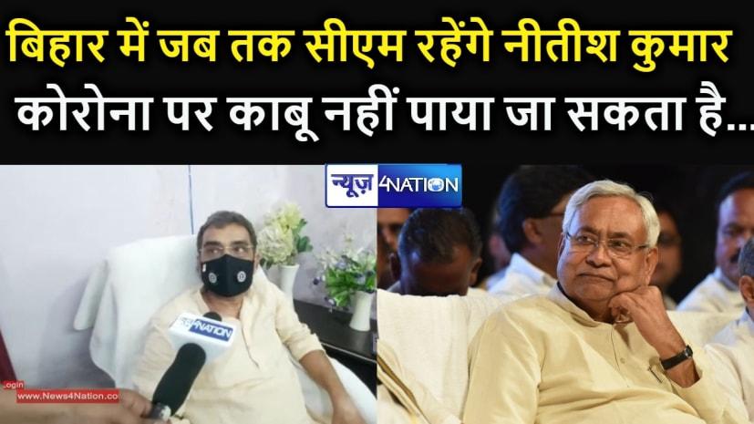 उपेंद्र कुशवाहा ने दिया चैलेंज, 'बिहार में जब तक CM रहेंगे नीतीश कुमार, कोरोना पर नहीं पाया जा सकता काबू '
