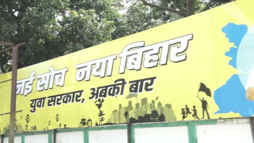 बिहार में पोस्टर वार वन्स अगेन, जेडीयू के जवाब में राजद ने लिखा- नई सोच नया बिहार, युवा सरकार अबकी बार