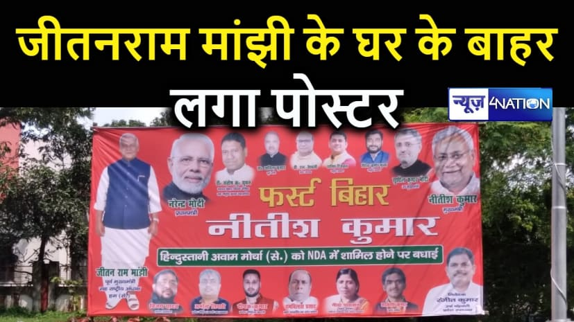 जीतनराम मांझी के घर के बाहर चिराग पासवान पर तंज कसता हुआ लगा पोस्टर, बताया- फर्स्ट बिहार का मतलब नीतीश कुमार