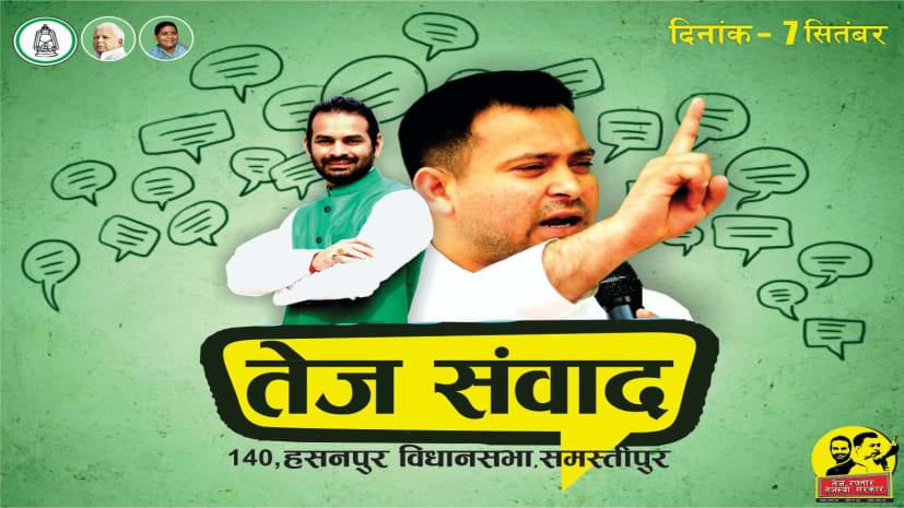 महुआ में हार का डर....हसनपुर विधान सभा क्षेत्र से चुनाव लड़ेंगे तेजप्रताप यादव!