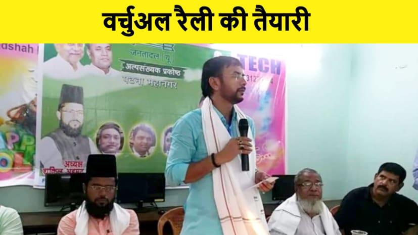 जदयू की वर्चुअल रैली को सफल बनाने में जुटे इरशाद अली आजाद, नीतीश कुमार को जिताने की अपील