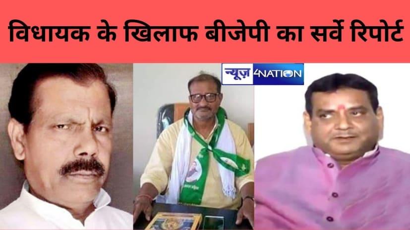 'चिरैया' के बीजेपी MLA के खिलाफ वोटरों में भारी नाराजगी, BJP की सर्वे रिपोर्ट में भी कैंडिडेट नहीं बदलने पर सीट फंसने का चांस