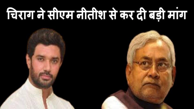 चिराग पासवान ने सीएम नीतीश से की बड़ी मांग- 15 सालों में जिन दलितों की हत्या हुई सबके परिवार को नौकरी दें...