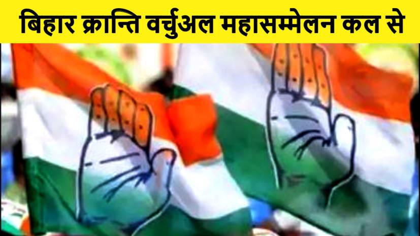 कल से कांग्रेस पार्टी के बिहार क्रान्ति वर्चुअल महासम्मेलन की होगी शुरूआत, जानिए पूरा कार्यक्रम