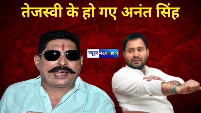 तेजस्वी यादव के हो गए बाहुबली अनंत सिंह, जेल में रहकर छोटे सरकार मोकामा में करेंगे दंगल