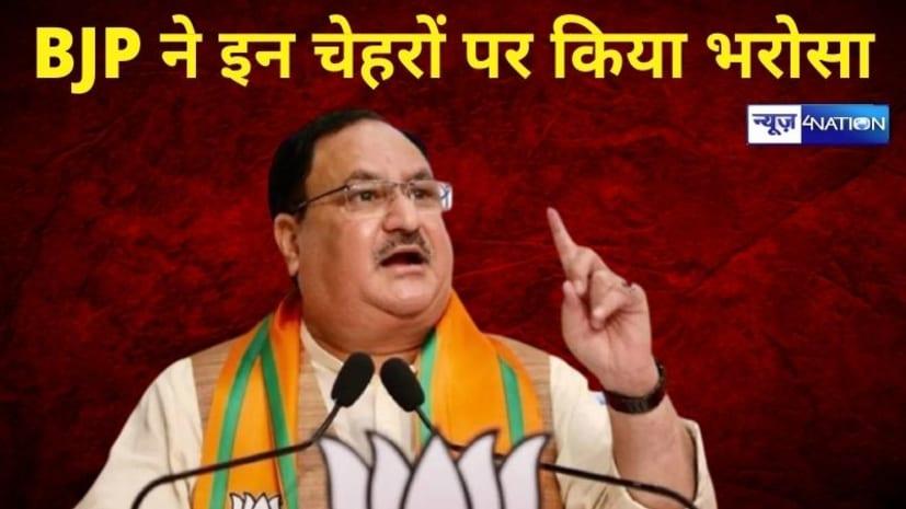 BJP आज जारी करेगी अपने कैंडिडेट की लिस्ट, जानिए किस चेहरे पर पार्टी कर रही है पूरा भरोसा