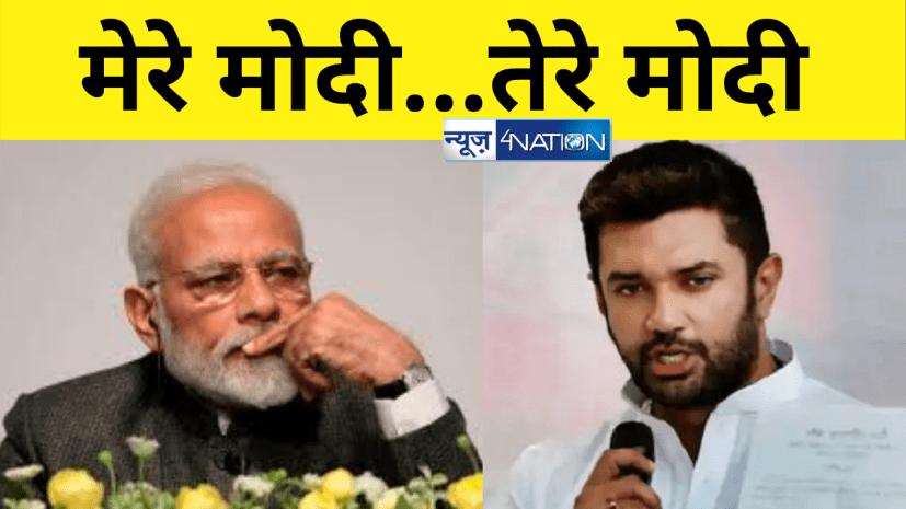 बिहार में पीएम मोदी की तस्वीर पर सियासत, लोजपा ने कहा- पीएम किसी पार्टी के नहीं देश के हैं