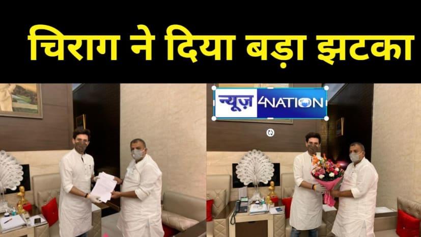 चिराग पासवान ने बीजेपी को दिया बड़ा झटका,राजेन्द्र सिंह लोजपा में शामिल