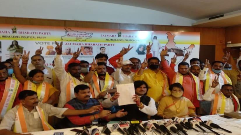 जय महाभारत पार्टी ने जारी किया घोषणा पत्र, कहा- हम किसानों को समृद्ध बनाएंगे