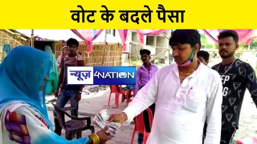 बड़ी खबर : मुजफ्फरपुर में बसपा प्रत्याशी का पैसा बांटते वीडियो वायरल, थाने में मामला दर्ज